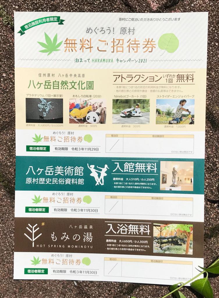 泊まってHARAMURAキャンペーン